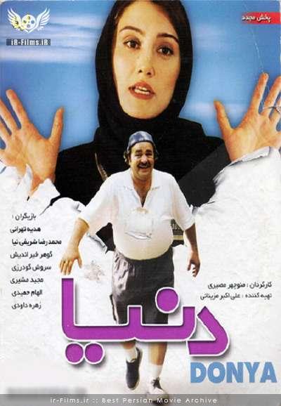 دانلود فیلم دنیا