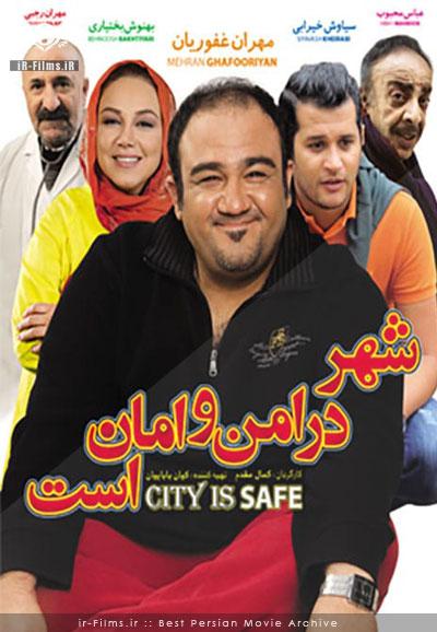 دانلود فیلم شهر در امن و امان است