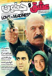دانلود فیلم عشق و جنون