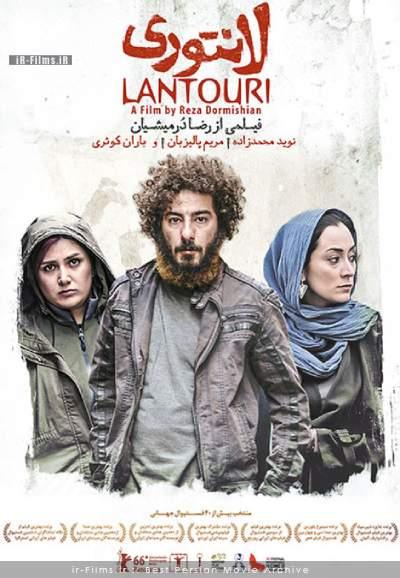 دانلود فیلم لانتوری