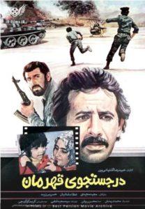 دانلود فیلم در جستجوی قهرمان
