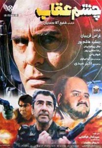 دانلود فیلم چشم عقاب