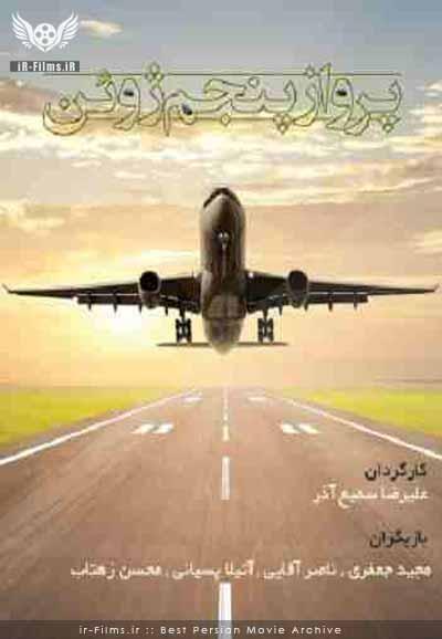 دانلود فیلم پرواز پنج ژوئن