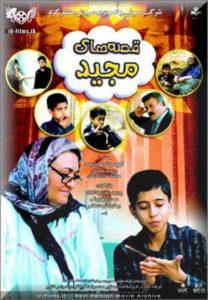 دانلود فیلم قصه های مجید اردو
