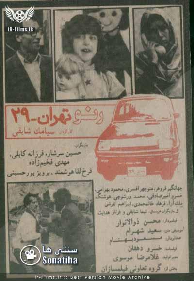 دانلود فیلم رنو تهران ۲۹