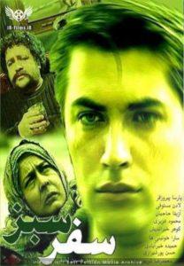 دانلود فیلم سفر سبز
