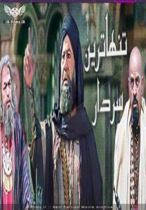 دانلود فیلم تنهاترین سردار