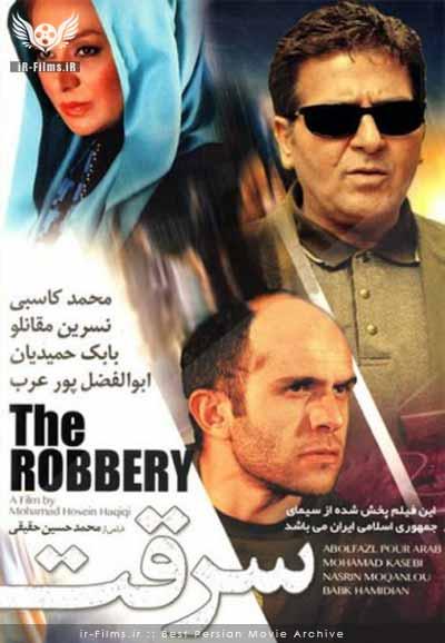 دانلود فیلم سرقت