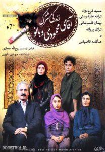 دانلود فیلم زندگی مشترک آقای محمودی و بانو
